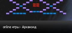 online игры - Арканоид