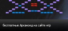 бесплатные Арканоид на сайте игр