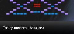 Топ лучших игр - Арканоид