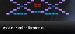 Арканоид online бесплатно