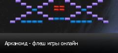 Арканоид - флеш игры онлайн