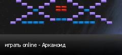 играть online - Арканоид