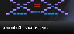 игровой сайт- Арканоид здесь