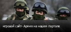 игровой сайт- Армия на нашем портале