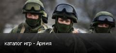 каталог игр - Армия