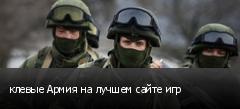 клевые Армия на лучшем сайте игр