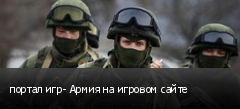 портал игр- Армия на игровом сайте