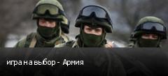 игра на выбор - Армия
