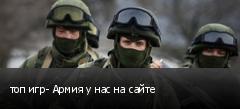 топ игр- Армия у нас на сайте
