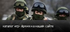 каталог игр- Армия на нашем сайте