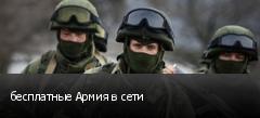 бесплатные Армия в сети