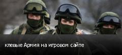 клевые Армия на игровом сайте