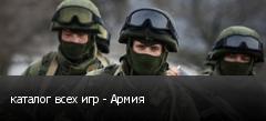 каталог всех игр - Армия