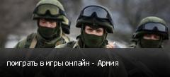поиграть в игры онлайн - Армия