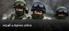 играй в Армия online