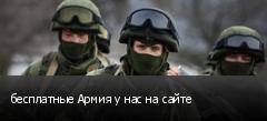 бесплатные Армия у нас на сайте
