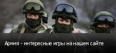 Армия - интересные игры на нашем сайте