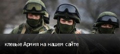 клевые Армия на нашем сайте