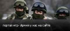 портал игр- Армия у нас на сайте