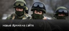 новые Армия на сайте
