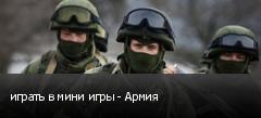 играть в мини игры - Армия