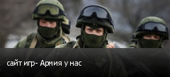 сайт игр- Армия у нас