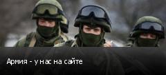 Армия - у нас на сайте