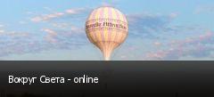 Вокруг Света - online