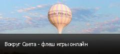 Вокруг Света - флеш игры онлайн