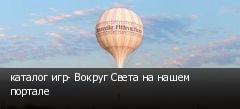 каталог игр- Вокруг Света на нашем портале