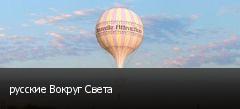 русские Вокруг Света