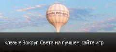 клевые Вокруг Света на лучшем сайте игр