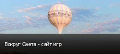 Вокруг Света - сайт игр