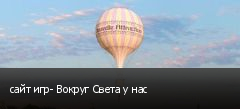 сайт игр- Вокруг Света у нас