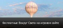 бесплатные Вокруг Света на игровом сайте
