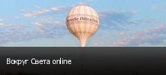 Вокруг Света online