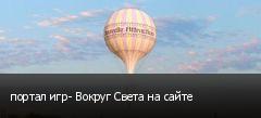 портал игр- Вокруг Света на сайте