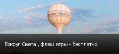 Вокруг Света , флеш игры - бесплатно