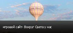 игровой сайт- Вокруг Света у нас