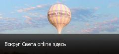 Вокруг Света online здесь