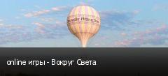 online игры - Вокруг Света
