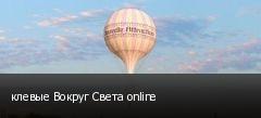 клевые Вокруг Света online