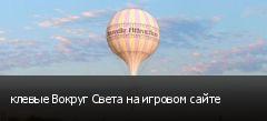 клевые Вокруг Света на игровом сайте