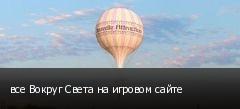 все Вокруг Света на игровом сайте