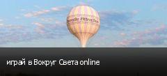 играй в Вокруг Света online