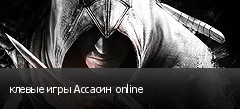 клевые игры Ассасин online
