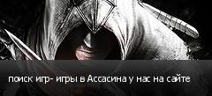 поиск игр- игры в Ассасина у нас на сайте