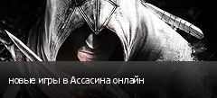 новые игры в Ассасина онлайн