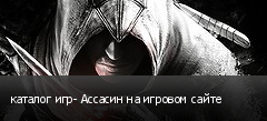 каталог игр- Ассасин на игровом сайте