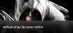 любые игры Ассасин online